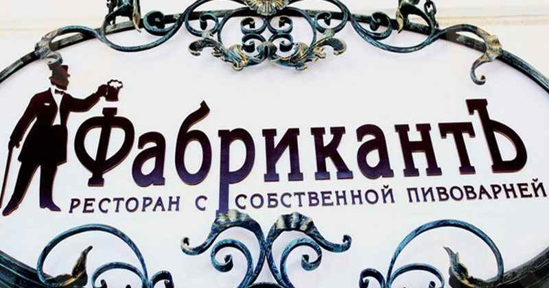 Restoran-pivovarnya-fabrikant-v-yalte-photo1004