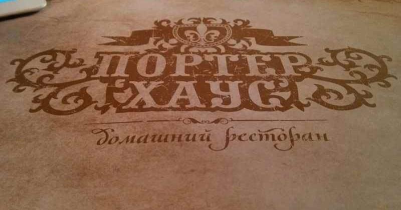 Restoran-porter-haus-v-simferopole-photo1004