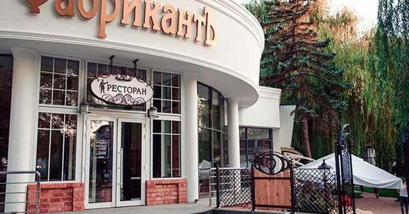 Restoran-fabrikant-simferopol-photo1003